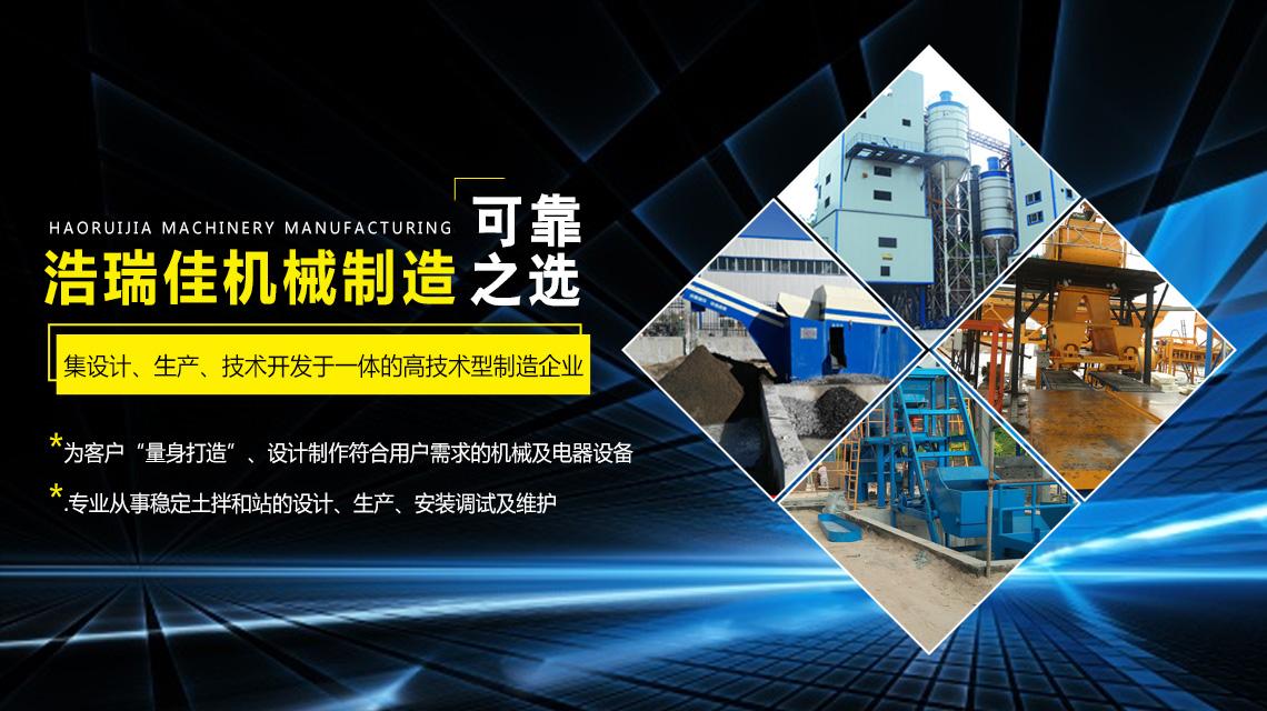 专业生产稳定土拌合站的厂家_浩瑞佳机械