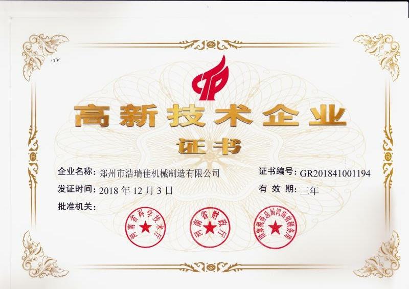 <strong>喜报!!!恭贺郑州浩瑞佳获得高新企业证书!!!</strong>