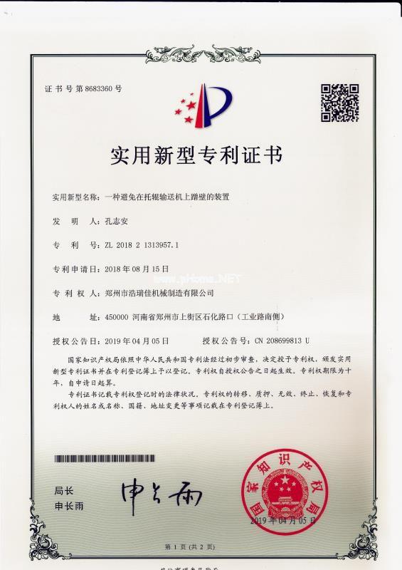 <strong>浩瑞佳又添新的专利证书</strong>