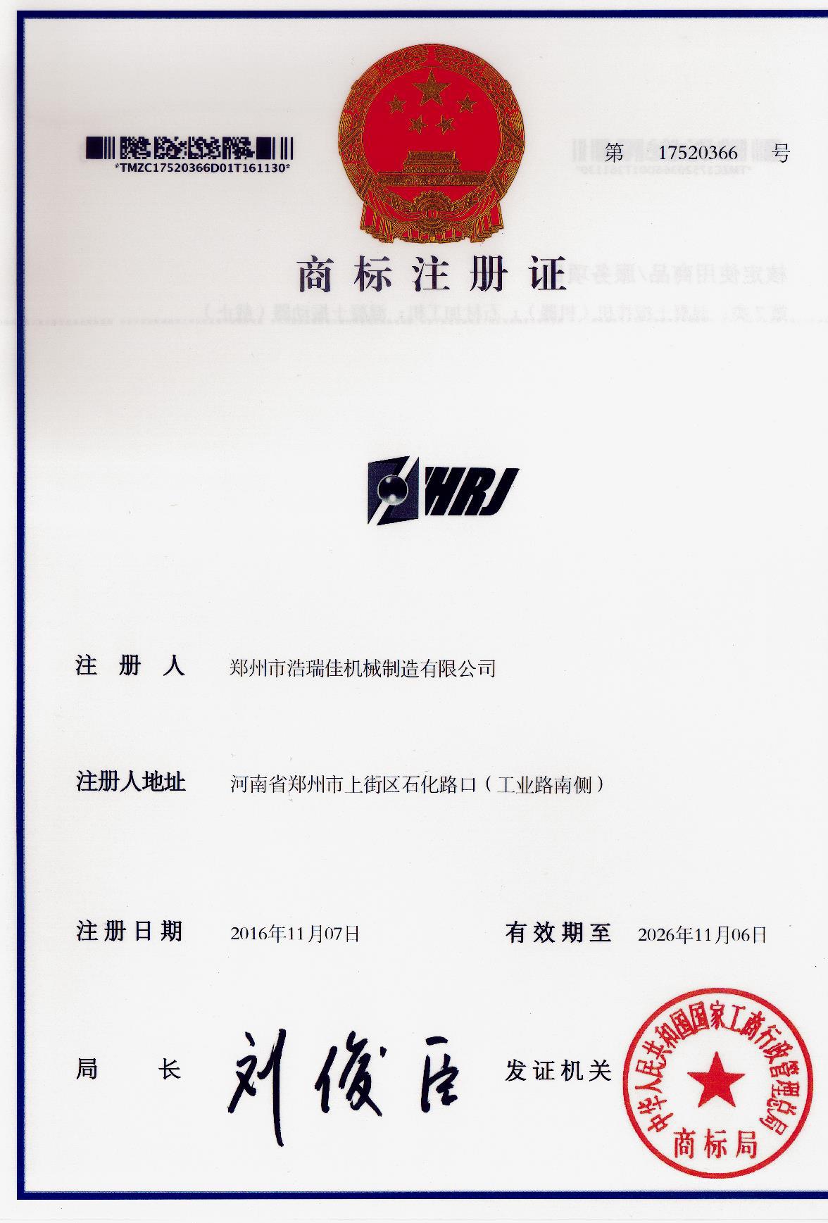 商标注册证扫描件